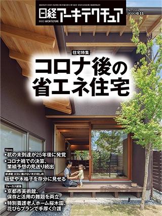 日経アーキテクチュア 2020年6月11日号