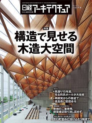 日経アーキテクチュア 2020年7月9日号