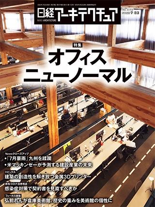 日経アーキテクチュア 2020年7月23日号