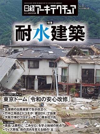 日経アーキテクチュア 2020年8月13日号