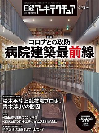 日経アーキテクチュア 2020年8月27日号