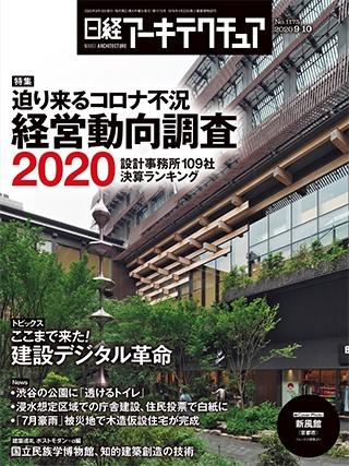 日経アーキテクチュア 2020年9月10日号