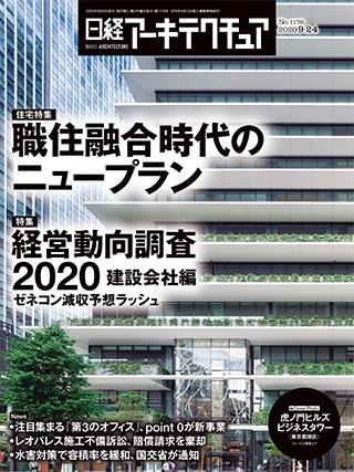 日経アーキテクチュア 2020年9月24日号