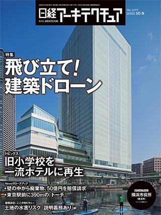 日経アーキテクチュア 2020年10月8日号