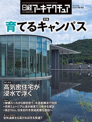 日経アーキテクチュア 2020年10月22日号