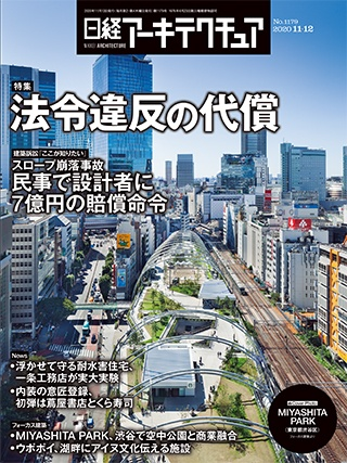 日経アーキテクチュア 2020年11月12日号