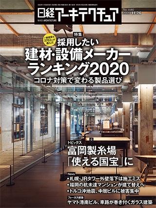 日経アーキテクチュア 2020年11月26日号