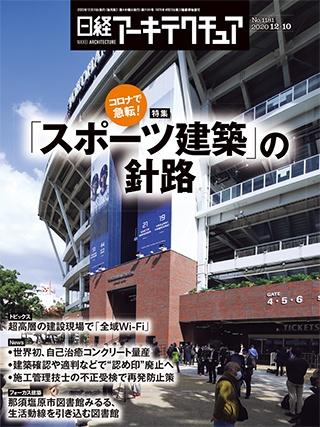 日経アーキテクチュア 2020年12月10日号