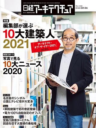 日経アーキテクチュア 2020年12月24日号