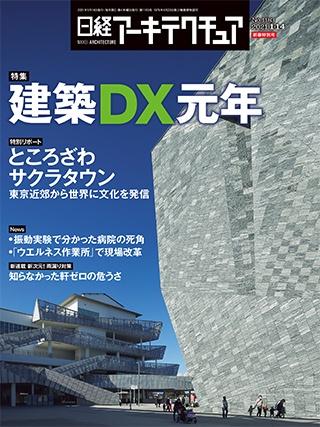 日経アーキテクチュア 2021年1月14日号