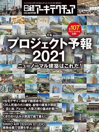 日経アーキテクチュア 2021年1月28日号