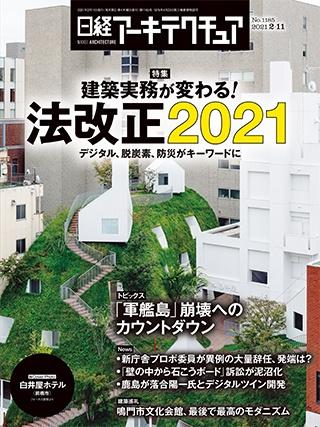 日経アーキテクチュア 2021年2月11日号