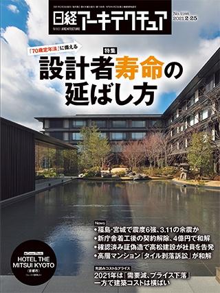 日経アーキテクチュア 2021年2月25日号