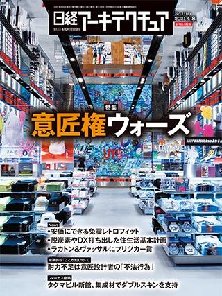 日経アーキテクチュア 2021年4月8日号