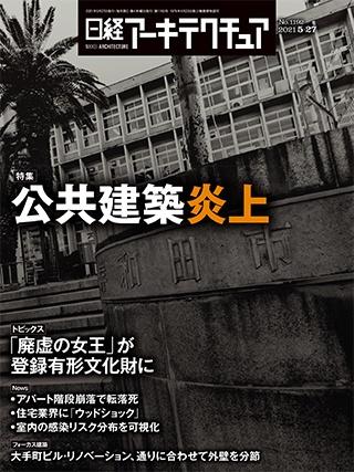 日経アーキテクチュア 2021年5月27日号