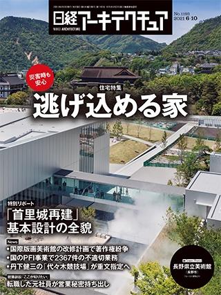 日経アーキテクチュア 2021年6月10日号