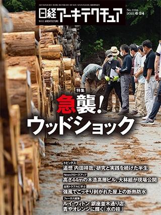 日経アーキテクチュア 2021年6月24日号