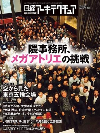 日経アーキテクチュア 2021年7月22日号
