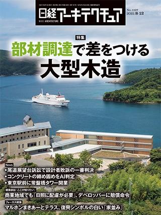 日経アーキテクチュア 2021年8月12日号