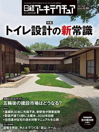 日経アーキテクチュア 2021年8月26日号