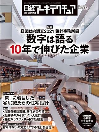 日経アーキテクチュア 2021年9月9日号