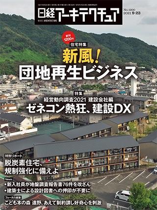日経アーキテクチュア 2021年9月23日号