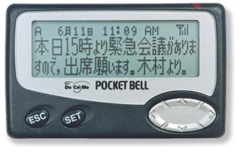 ポケベルの端末例