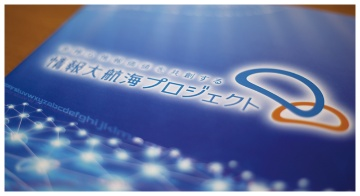 2007~09年度に実施された情報大航海プロジェクト