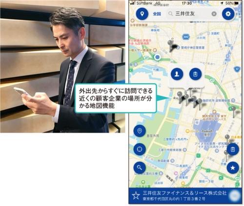 図 三井住友ファイナンス&リースの本社と営業担当者向けスマホアプリ「Gaia」の画面例