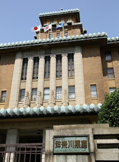 神奈川県庁舎(写真提供:神奈川県)