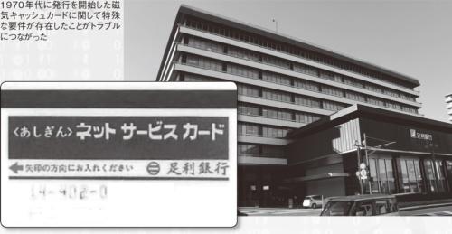 図 宇都宮市にある足利銀行本店と古い磁気キャッシュカード