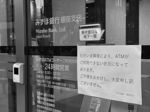 写真 ATMの障害を知らせるみずほ銀行店頭の様子
