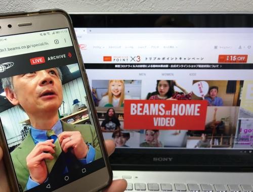 ビームスが初めてライブコマースを実施した。着こなしなどを指南している。スマホで手軽に視聴できるのが売り。背景はビームスのサイトで新たに開設されたスタッフのビデオ「BEAMS AT HOME Video」