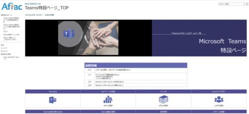 アフラック生命保険はWebexやTeams に関する特設ページを社内ポータル上で公開し利用支援した。視覚的に使い方を把握できるようにした(画像提供:アフラック生命保険)