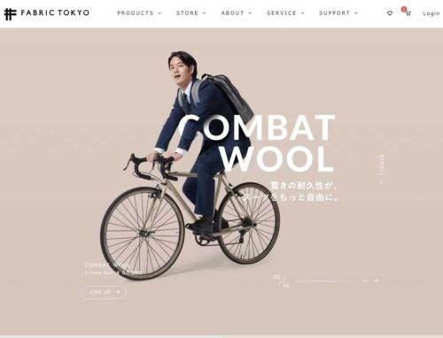 オーダースーツを販売するFABRIC TOKYO(ファブリックトウキョウ)はECサイトを独自開発(画像出所:ファブリックトウキョウ)