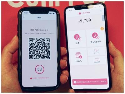 J-Coin Payの画面例。桜色を基調にした。送金手数料無料で個人間送金もできる