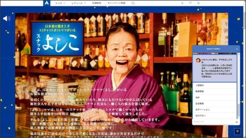 写真 青山商事がWebサイトで公開した、スナックママを模したAIチャットボット「よしこ」