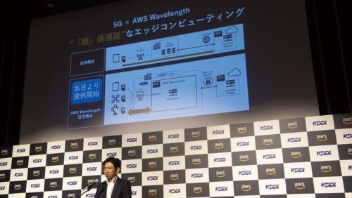 「AWS Wavelength」を発表するKDDIの丸田徹執行役(出所:KDDI)