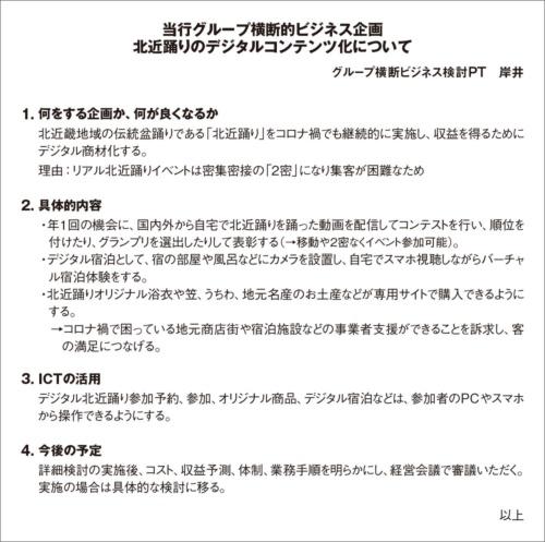 図 岸井氏が説明に使った資料