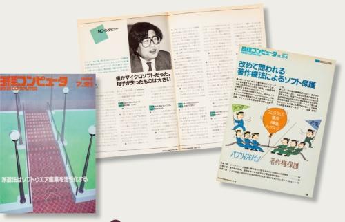 1986年の日経コンピュータの誌面。3月3日号でアスキーの西和彦副社長(当時)のインタビューを掲載。米マイクロソフトとの提携解消について聴いた