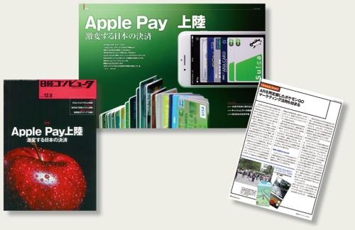 2016年の日経コンピュータの誌面。「Apple Pay」は日本での電子決済普及の起爆剤となった