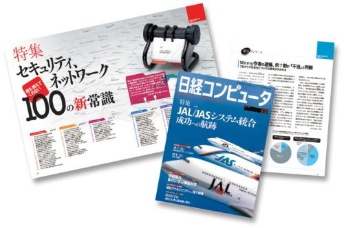 2004年の日経コンピュータ誌面。相次ぐ情報漏洩やその対策に関する記事が並んだ。