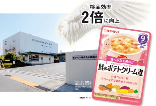 図 ベビーフードの製造拠点である鳥栖工場