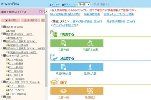 システム画面の例(画面提供:サントリーホールディングス)