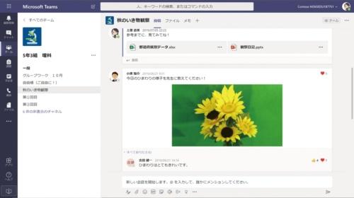 チャットツール「Teams」を生徒の指導に役立てる(画像提供:日本マイクロソフト)