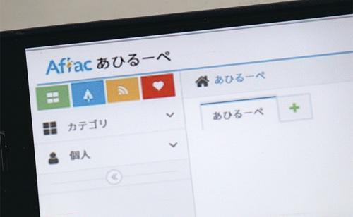 10万件の業務マニュアルなどを検索できる「あひるーぺ」の画面