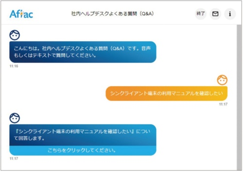 音声認識・応答システム「AIスピーカー」の画面例。アプリやシステムを音声で操作できるようにする(画像提供:アフラック生命保険)