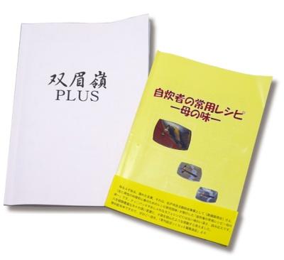 適性検査の冊子(左)、趣味で出版した料理のレシピ本(右)
