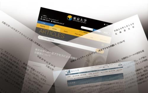 (画像出所:大阪大学、東京大学、富山大学、北海道大学)
