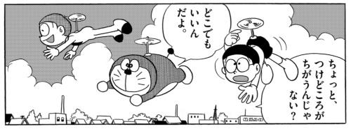 タケコプター